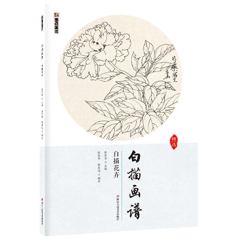 白描画谱白描花卉(pdf+txt+epub+azw3+mobi电子书在线阅读下载)