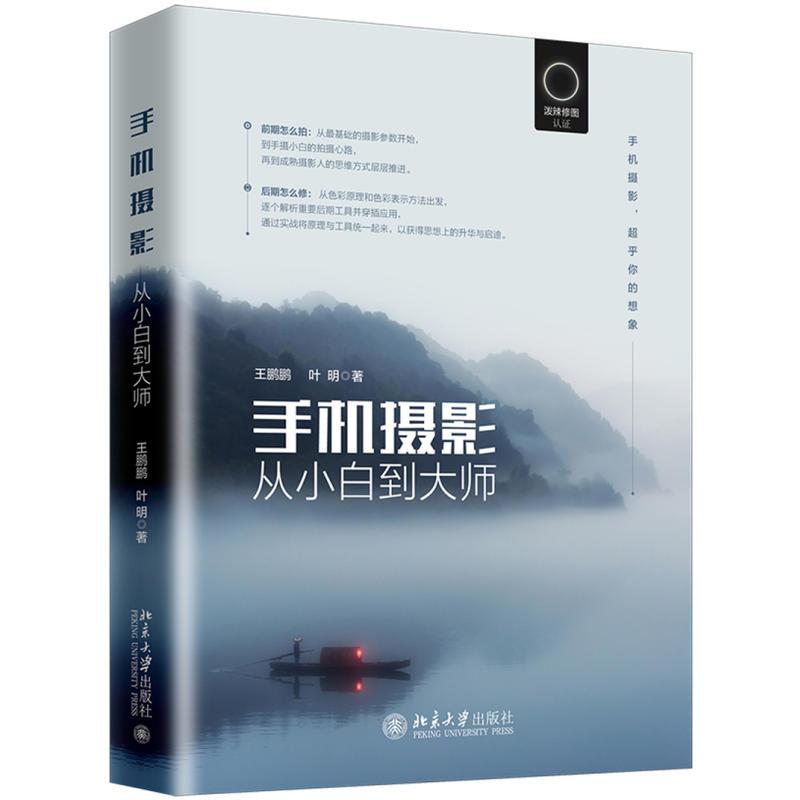 手机摄影从小白到大师(pdf+txt+epub+azw3+mobi电子书在线阅读下载)