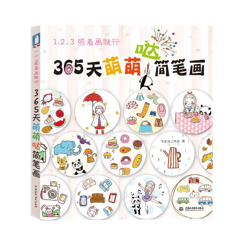 365天萌萌哒简笔画(pdf+txt+epub+azw3+mobi电子书在线阅读下载)
