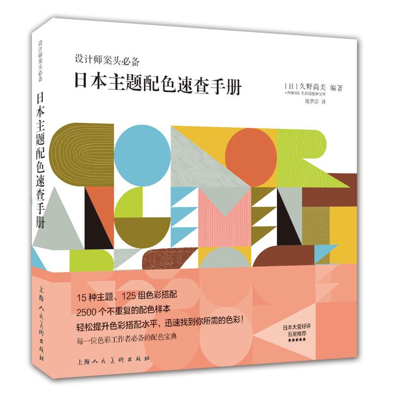 日本主题配色速查手册(pdf+txt+epub+azw3+mobi电子书在线阅读下载)