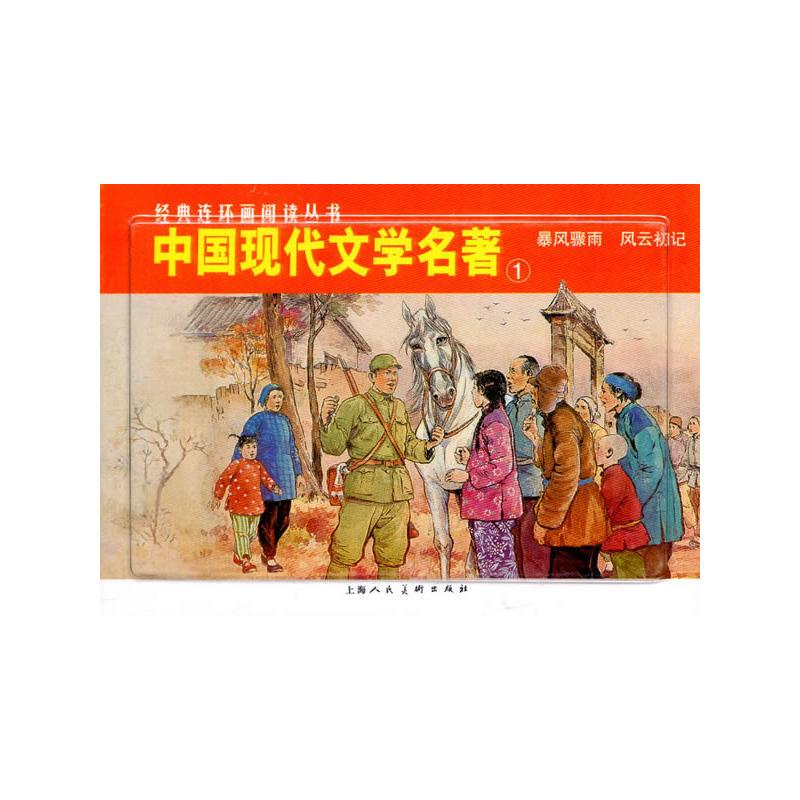 中国现代文学名著①(pdf+txt+epub+azw3+mobi电子书在线阅读下载)