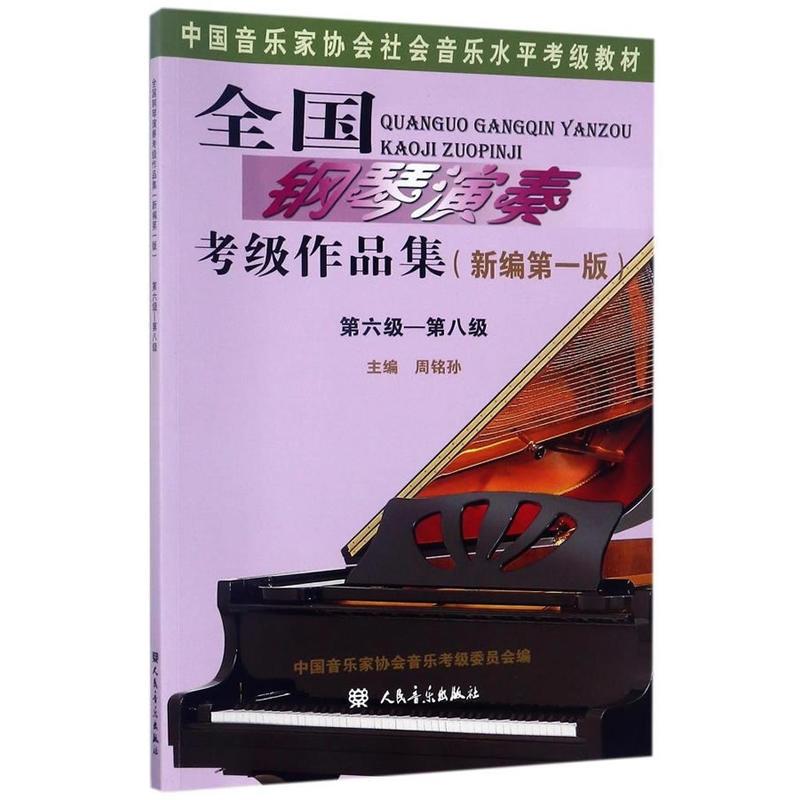 考级作品集六七八(pdf+txt+epub+azw3+mobi电子书在线阅读下载)