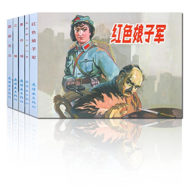 红色经典故事(3)(pdf+txt+epub+azw3+mobi电子书在线阅读下载)