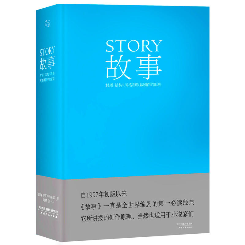 故事(精装)(pdf+txt+epub+azw3+mobi电子书在线阅读下载)