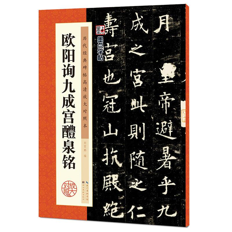 欧阳询九成宫醴泉铭(pdf+txt+epub+azw3+mobi电子书在线阅读下载)