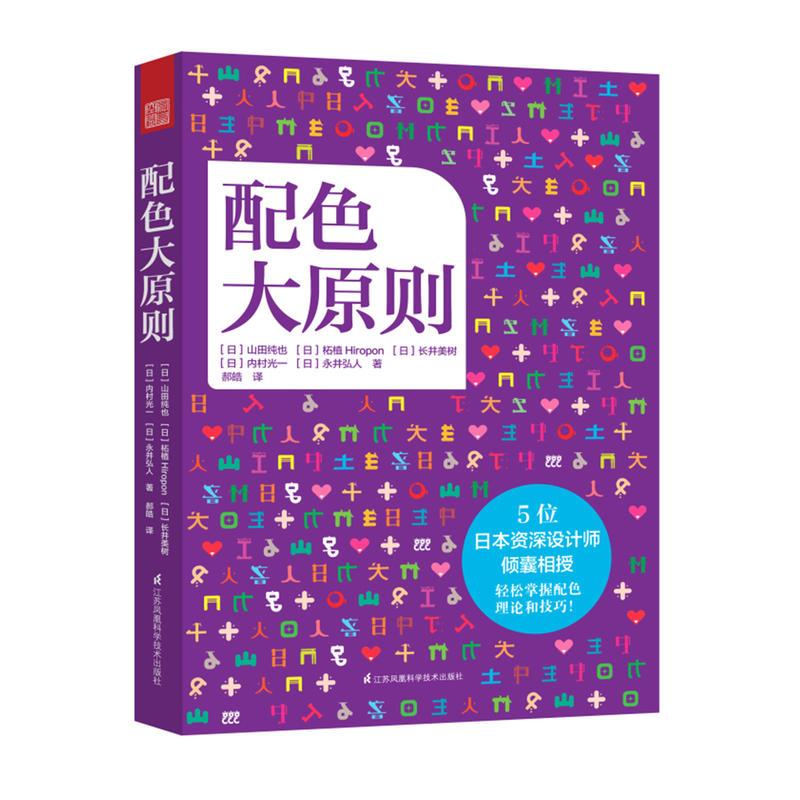 配色大原则(pdf+txt+epub+azw3+mobi电子书在线阅读下载)