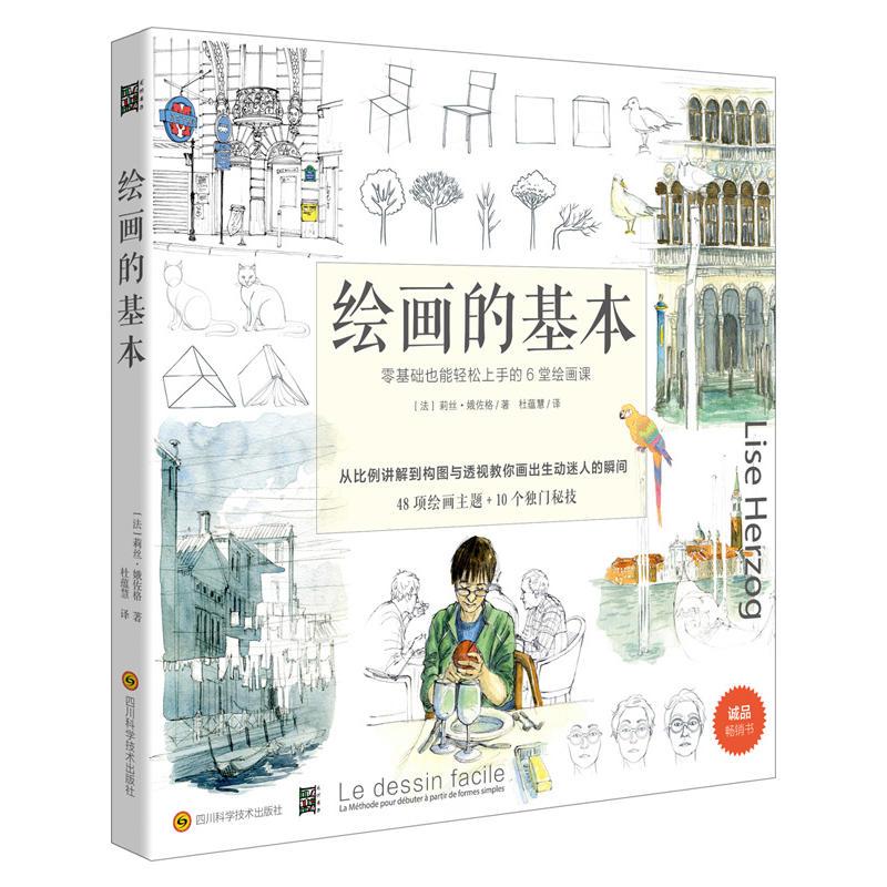 绘画的基本(pdf+txt+epub+azw3+mobi电子书在线阅读下载)