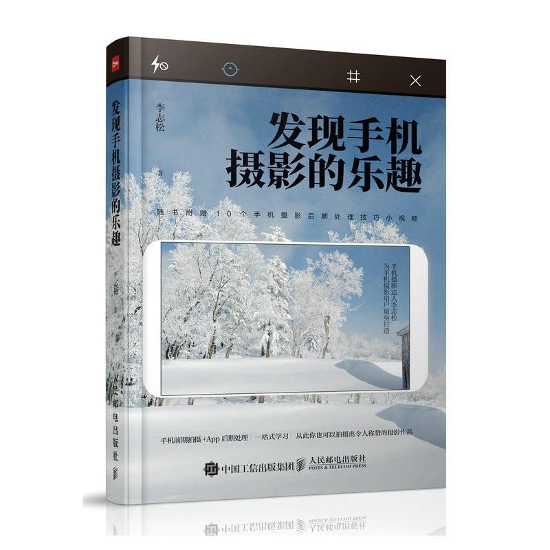 发现手机摄影的乐趣(pdf+txt+epub+azw3+mobi电子书在线阅读下载)