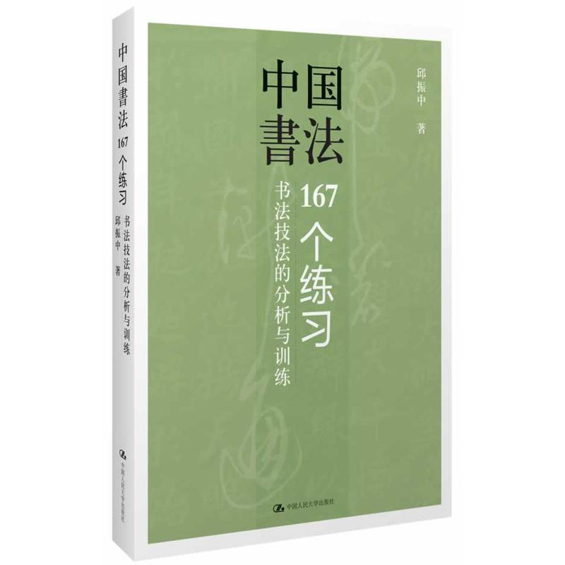 中国书法167个练习(pdf+txt+epub+azw3+mobi电子书在线阅读下载)