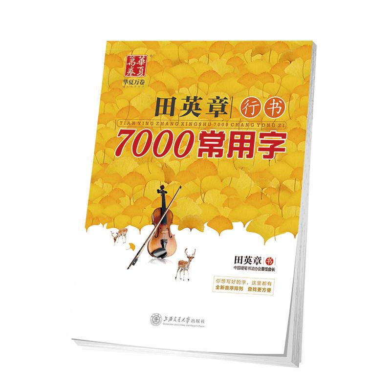 田英章行书7000字(pdf+txt+epub+azw3+mobi电子书在线阅读下载)