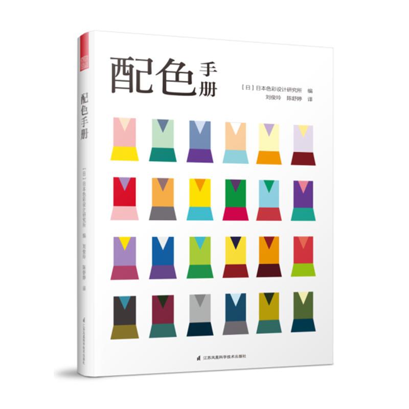 配色手册(pdf+txt+epub+azw3+mobi电子书在线阅读下载)