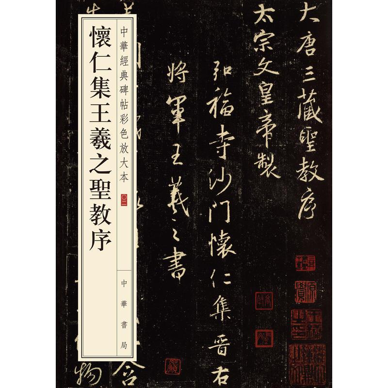 怀仁集王羲之圣教序(pdf+txt+epub+azw3+mobi电子书在线阅读下载)