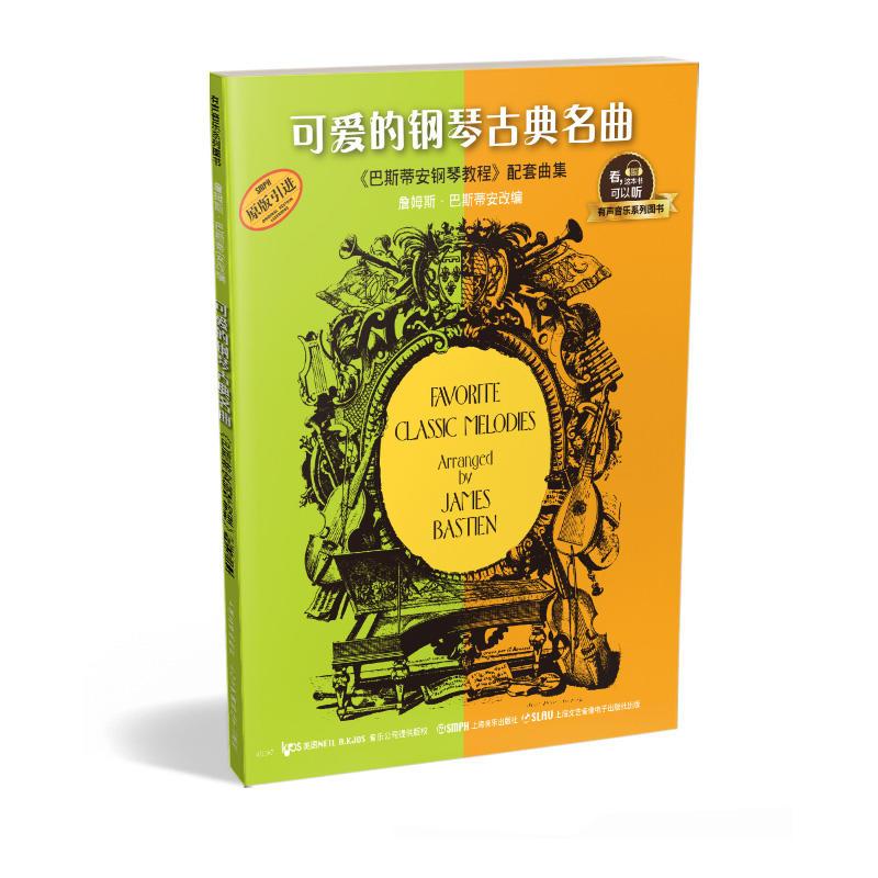 可爱的钢琴古典名曲《巴斯蒂安钢琴教程》配套曲集(pdf+txt+epub+azw3+mobi电子书在线阅读下载)