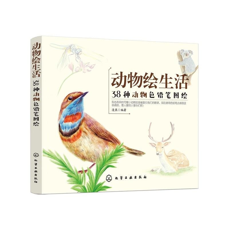 动物绘生活:38种动物色铅笔图绘(pdf+txt+epub+azw3+mobi电子书在线阅读下载)