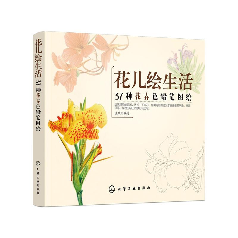 花儿绘生活:37种花卉色铅笔图绘(pdf+txt+epub+azw3+mobi电子书在线阅读下载)