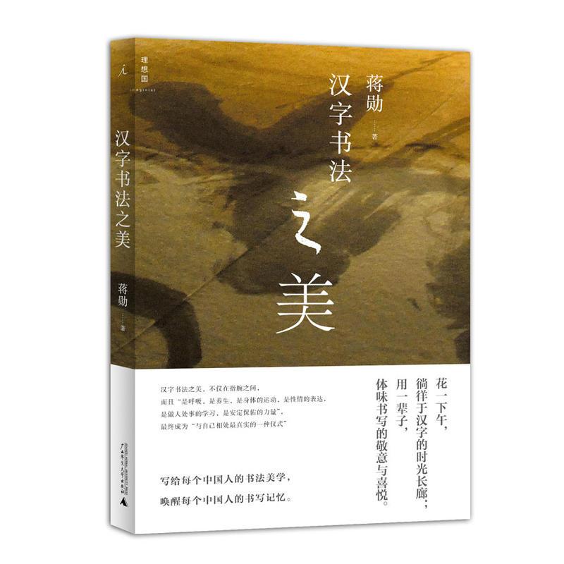 汉字书法之美(pdf+txt+epub+azw3+mobi电子书在线阅读下载)