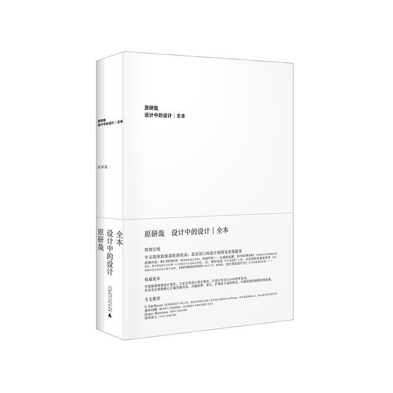 设计中的设计(pdf+txt+epub+azw3+mobi电子书在线阅读下载)