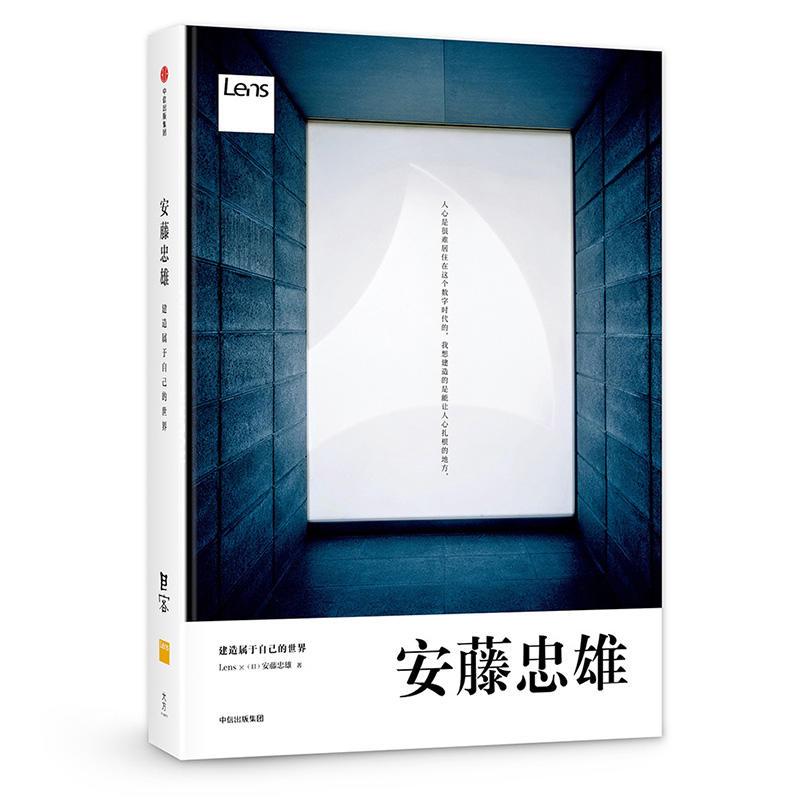 目客特辑·安藤忠雄(pdf+txt+epub+azw3+mobi电子书在线阅读下载)