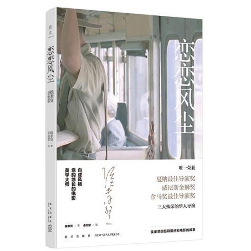 恋恋风尘:侯孝贤谈电影(pdf+txt+epub+azw3+mobi电子书在线阅读下载)