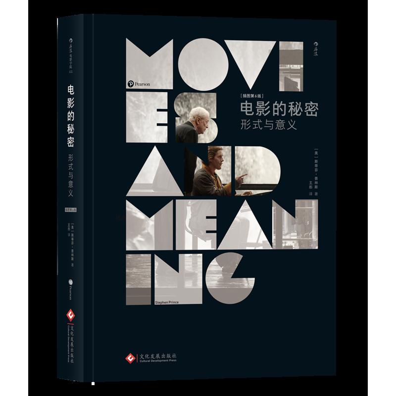 电影的秘密形式与意义(pdf+txt+epub+azw3+mobi电子书在线阅读下载)
