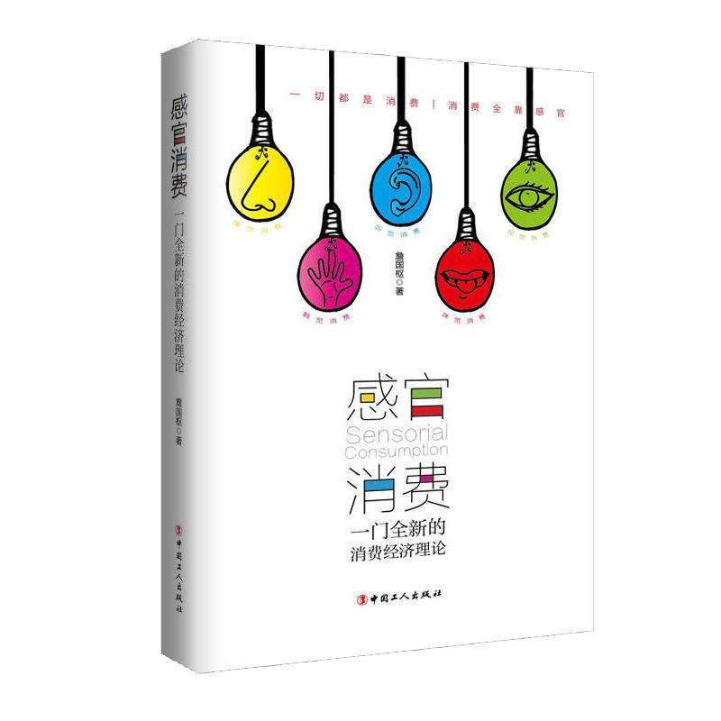 感官消费-一门全新的消费经济理论(pdf+txt+epub+azw3+mobi电子书在线阅读下载)