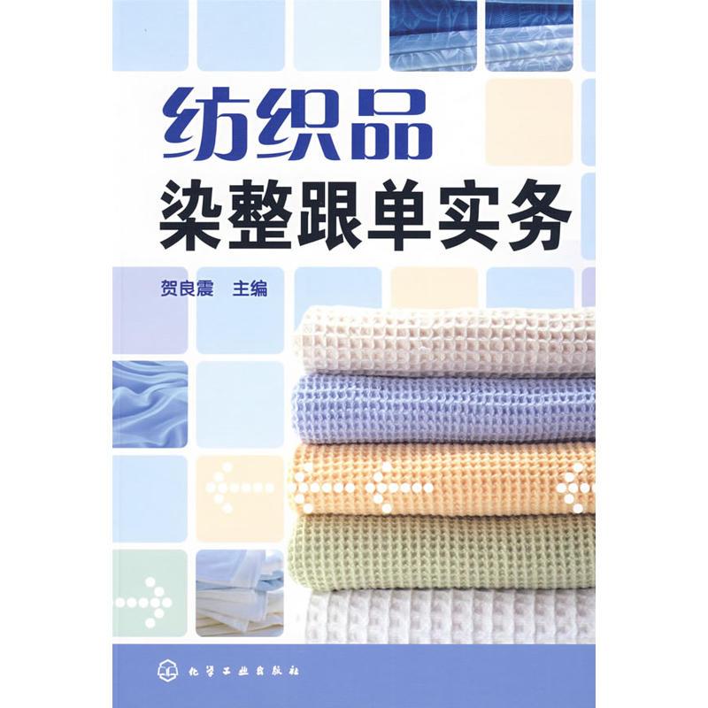 纺织品染整跟单实务(pdf+txt+epub+azw3+mobi电子书在线阅读下载)
