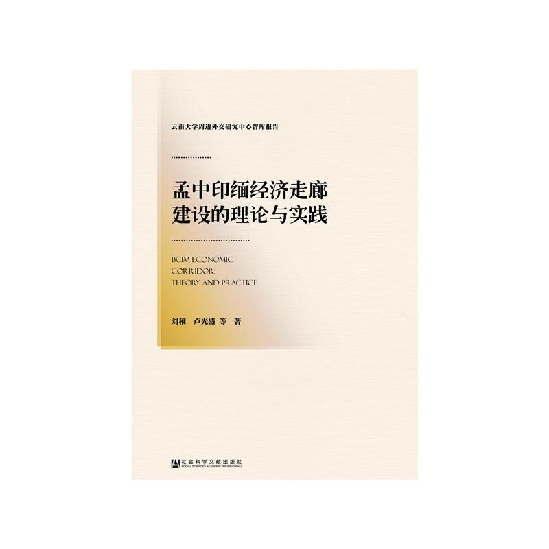 孟中印缅经济走廊建设的理论与实践(pdf+txt+epub+azw3+mobi电子书在线阅读下载)