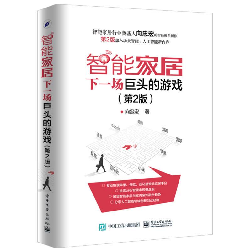 智能家居-下一场巨头的游戏(第2版)(pdf+txt+epub+azw3+mobi电子书在线阅读下载)