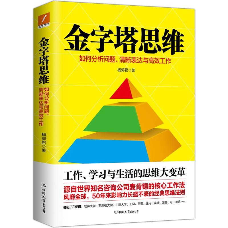 金字塔思维(pdf+txt+epub+azw3+mobi电子书在线阅读下载)