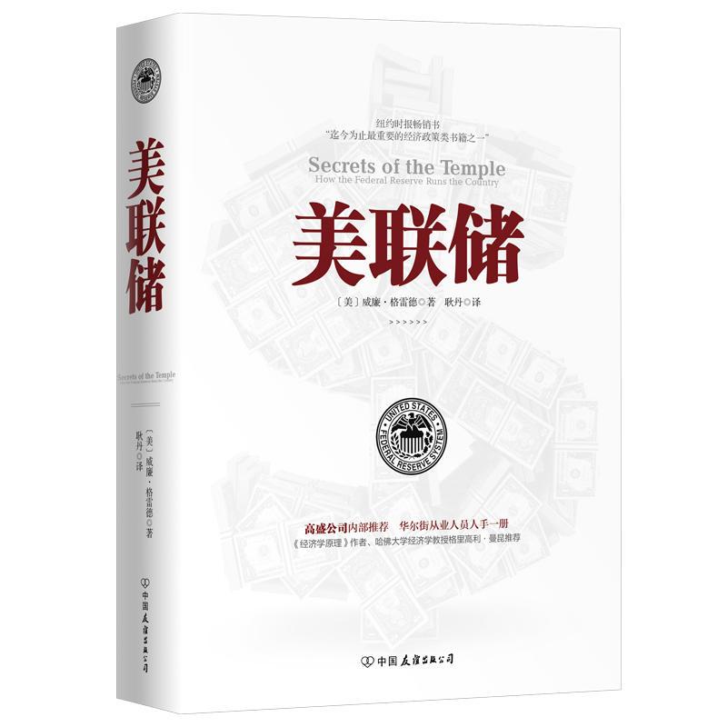美联储(pdf+txt+epub+azw3+mobi电子书在线阅读下载)