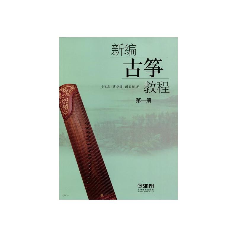 新编古筝教程-第一册(pdf+txt+epub+azw3+mobi电子书在线阅读下载)