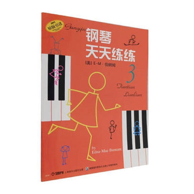 钢琴天天练练(3)(pdf+txt+epub+azw3+mobi电子书在线阅读下载)