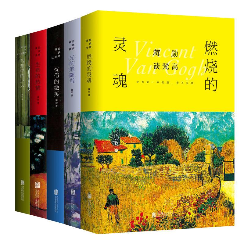 蒋勋艺术美学5册套装(pdf+txt+epub+azw3+mobi电子书在线阅读下载)