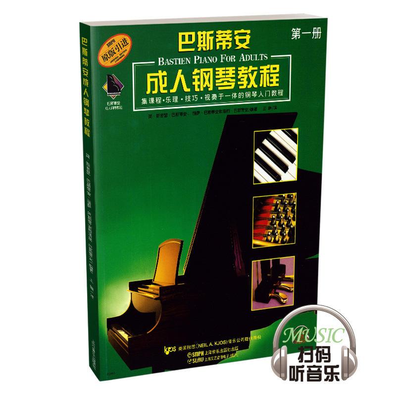 巴斯蒂安成人钢琴教程第一册(pdf+txt+epub+azw3+mobi电子书在线阅读下载)