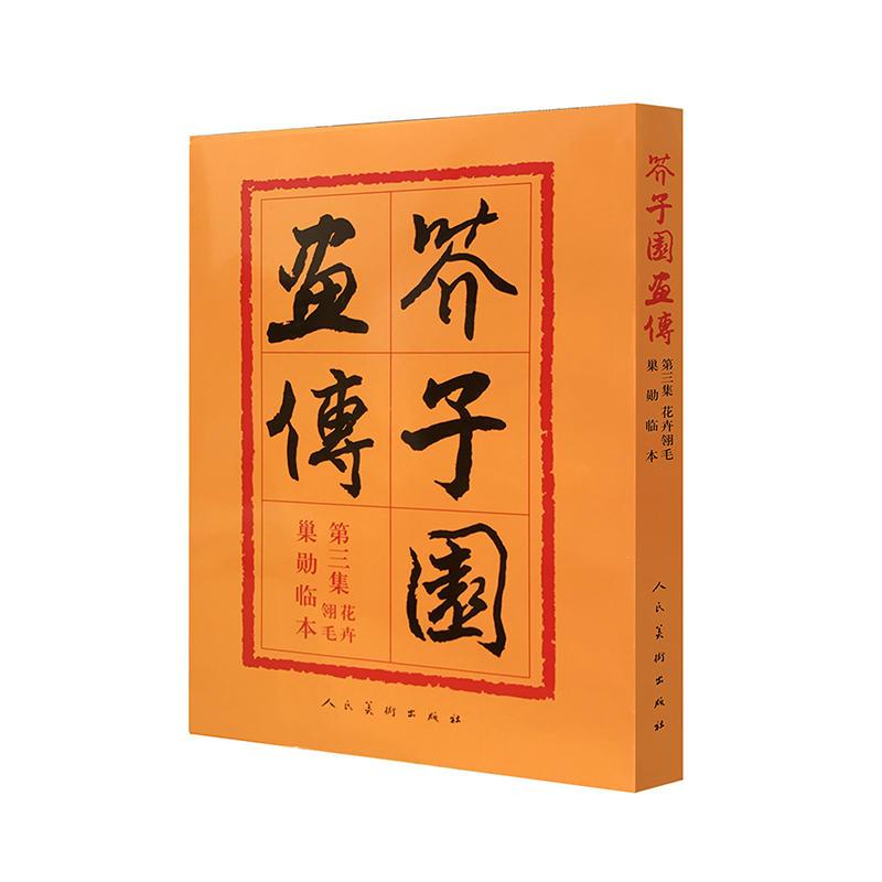 芥子园画传(3)花卉翎羽(pdf+txt+epub+azw3+mobi电子书在线阅读下载)
