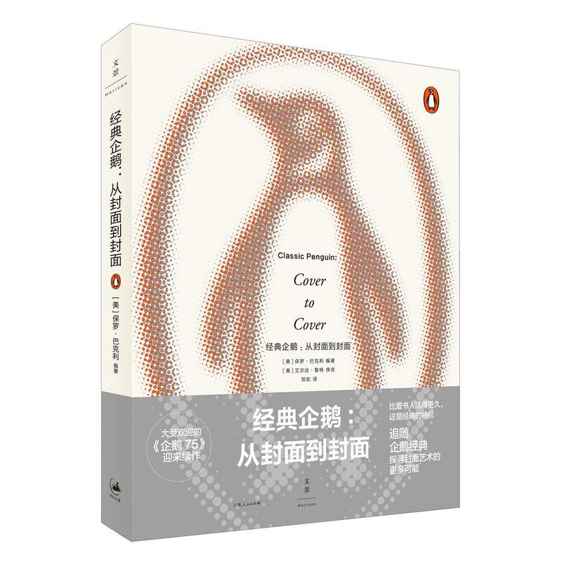 经典企鹅:从封面到封面(pdf+txt+epub+azw3+mobi电子书在线阅读下载)