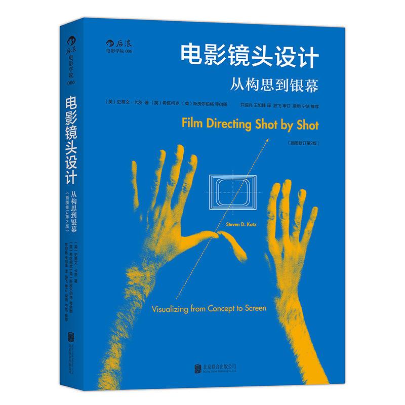 电影镜头设计(pdf+txt+epub+azw3+mobi电子书在线阅读下载)