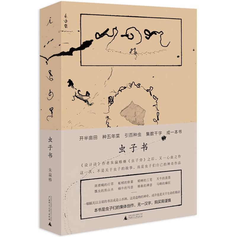 虫子书(pdf+txt+epub+azw3+mobi电子书在线阅读下载)