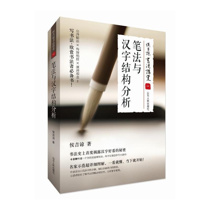 笔法与汉字结构分析(pdf+txt+epub+azw3+mobi电子书在线阅读下载)