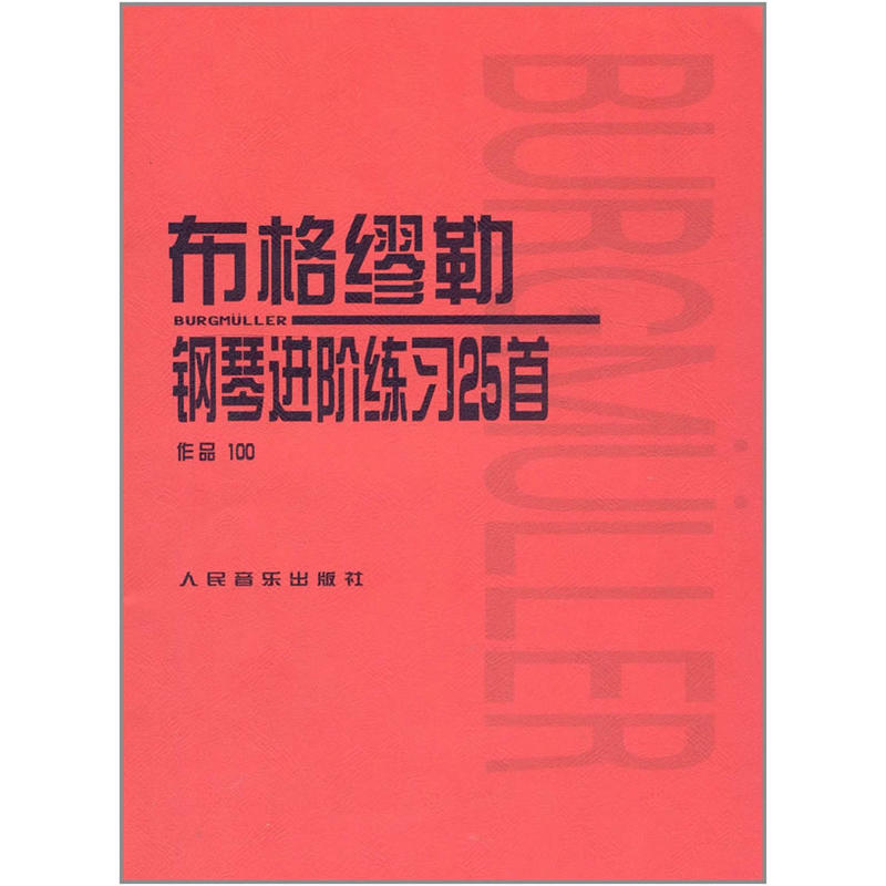 布格缪勒钢琴进阶练习25首(pdf+txt+epub+azw3+mobi电子书在线阅读下载)