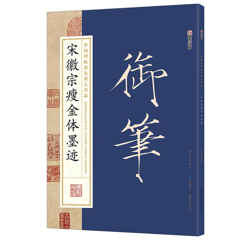 宋徽宗瘦金体(pdf+txt+epub+azw3+mobi电子书在线阅读下载)