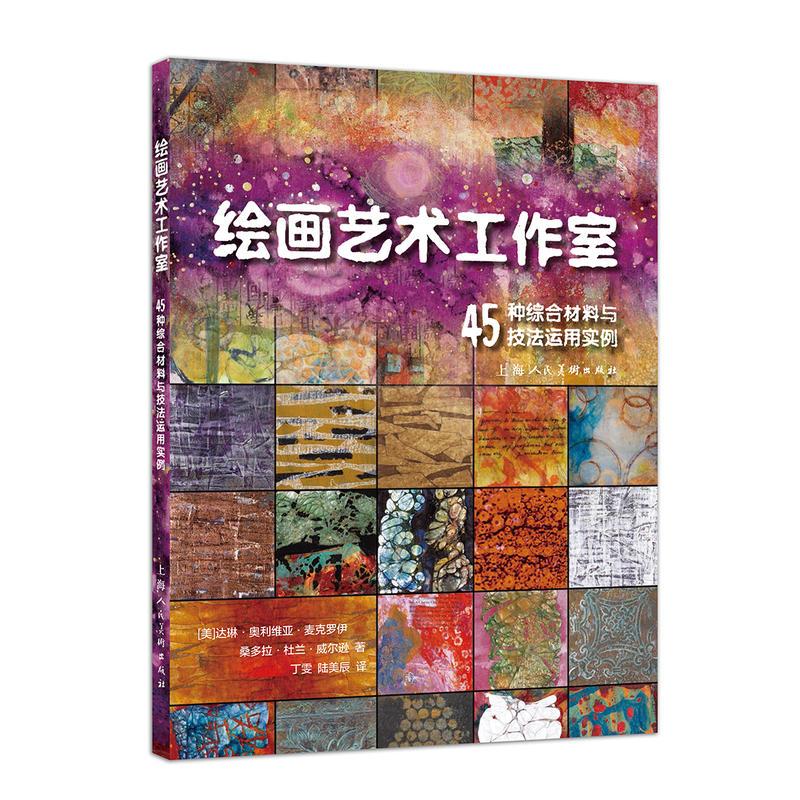 绘画艺术工作室(pdf+txt+epub+azw3+mobi电子书在线阅读下载)
