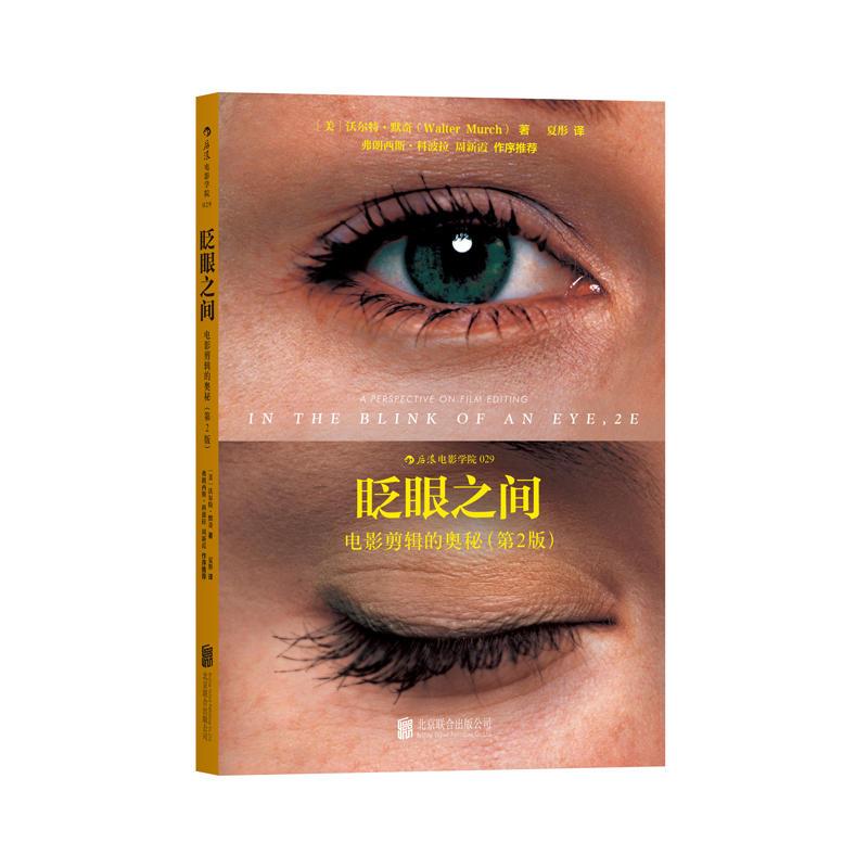 眨眼之间(pdf+txt+epub+azw3+mobi电子书在线阅读下载)