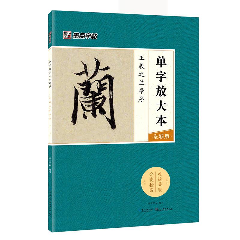 王羲之兰亭序(pdf+txt+epub+azw3+mobi电子书在线阅读下载)