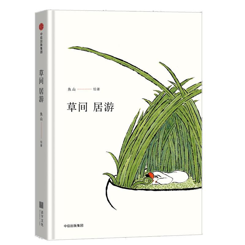 草间居游(pdf+txt+epub+azw3+mobi电子书在线阅读下载)
