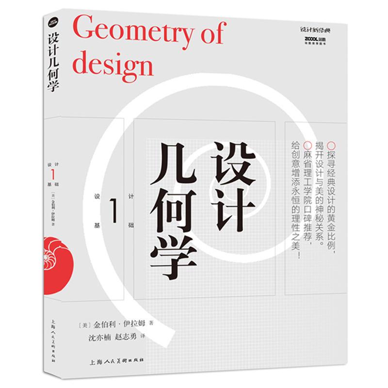 设计几何学(pdf+txt+epub+azw3+mobi电子书在线阅读下载)