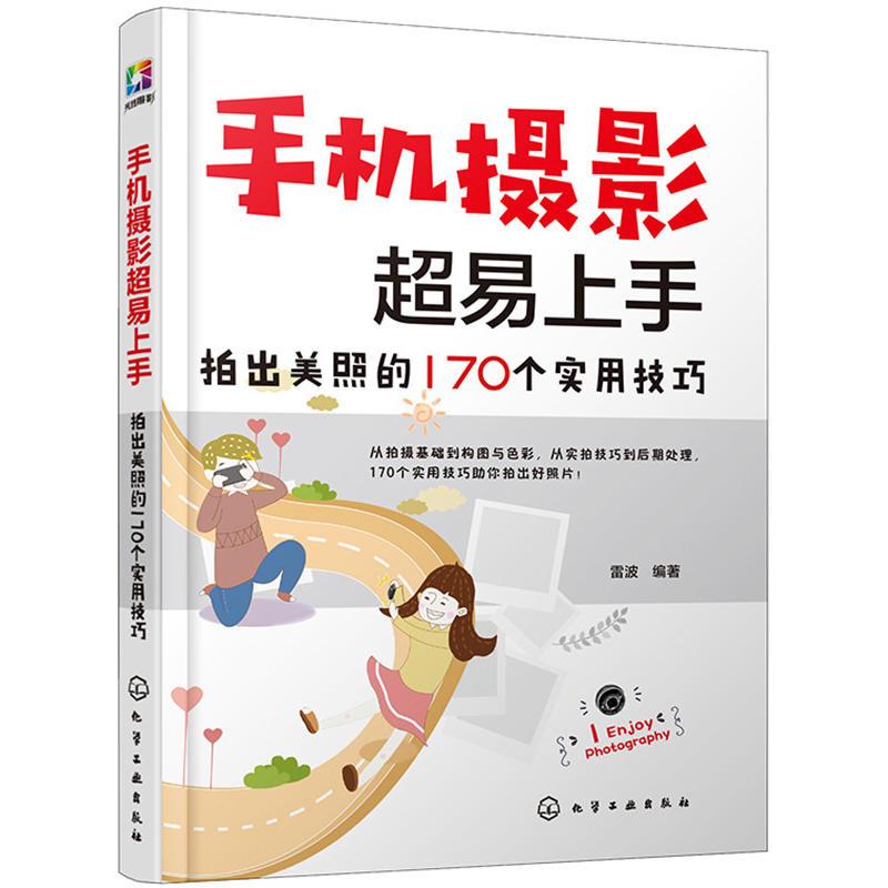 手机摄影170个实用技巧(pdf+txt+epub+azw3+mobi电子书在线阅读下载)