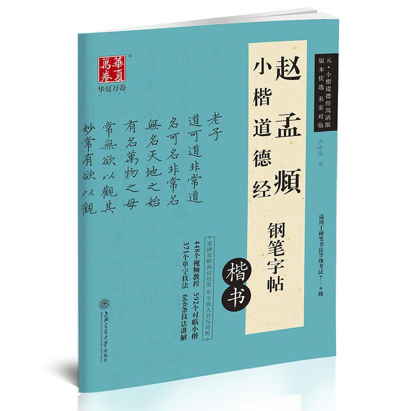赵孟頫小楷道德经钢笔字帖(楷书)(pdf+txt+epub+azw3+mobi电子书在线阅读下载)