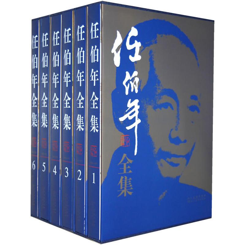 任伯年全集(共6卷)(pdf+txt+epub+azw3+mobi电子书在线阅读下载)