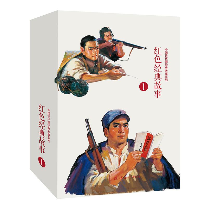 红色经典故事-1-(共十册)(pdf+txt+epub+azw3+mobi电子书在线阅读下载)